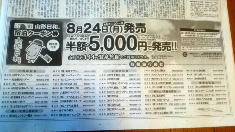 『山形日和。宿泊クーポン券』販売!:画像