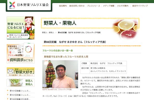 日本野菜ソムリエ協会HPでご紹介いただきました:画像