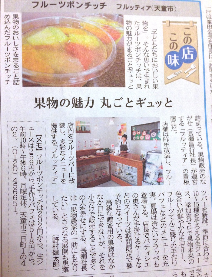 山形新聞《この店この味》でご紹介頂きました。:画像