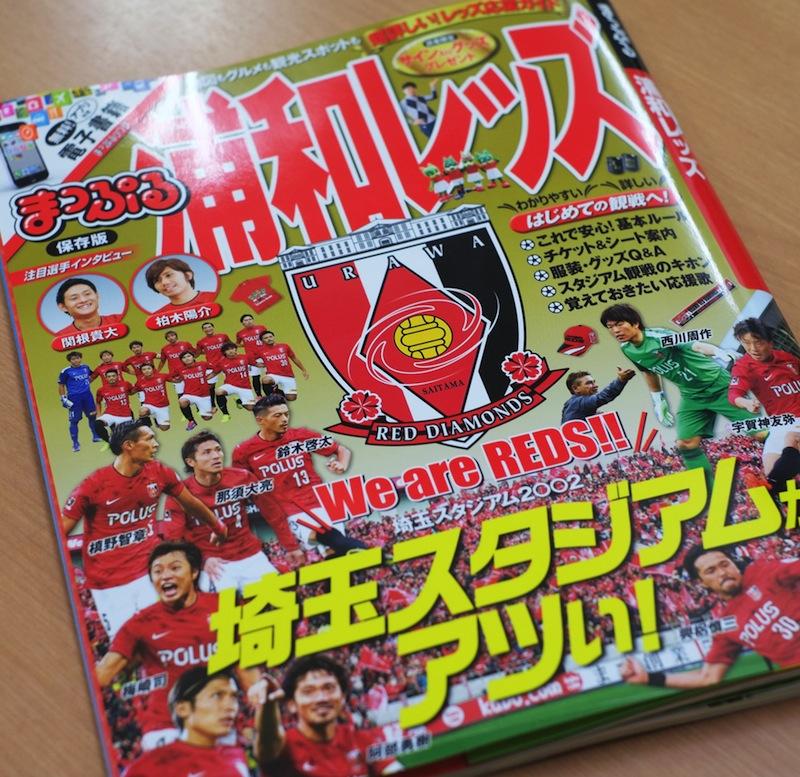 まっぷるマガジン《浦和レッズ》でご紹介いただきました。:画像