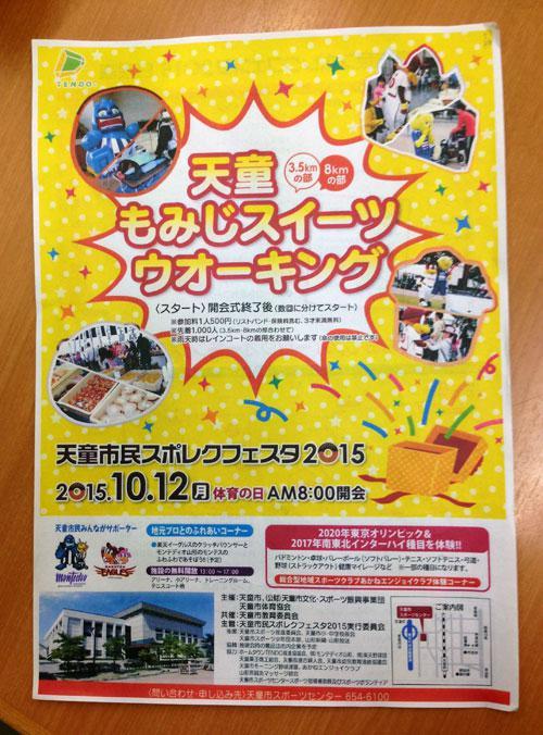 10/12(月)天童もみじスイーツウオーキングに出店します。:画像