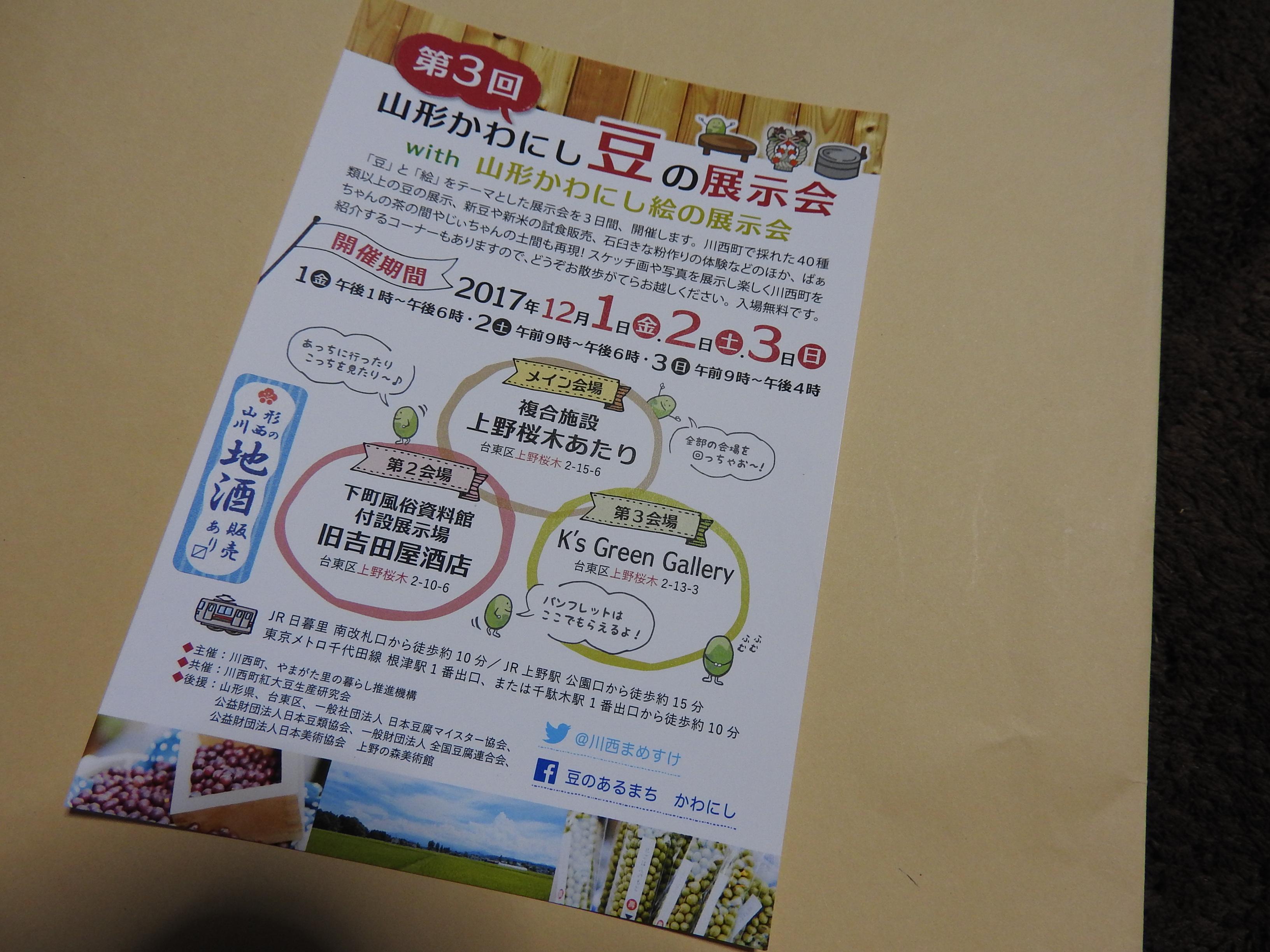 ◆東京上野で川西の地酒を販売!◆:画像