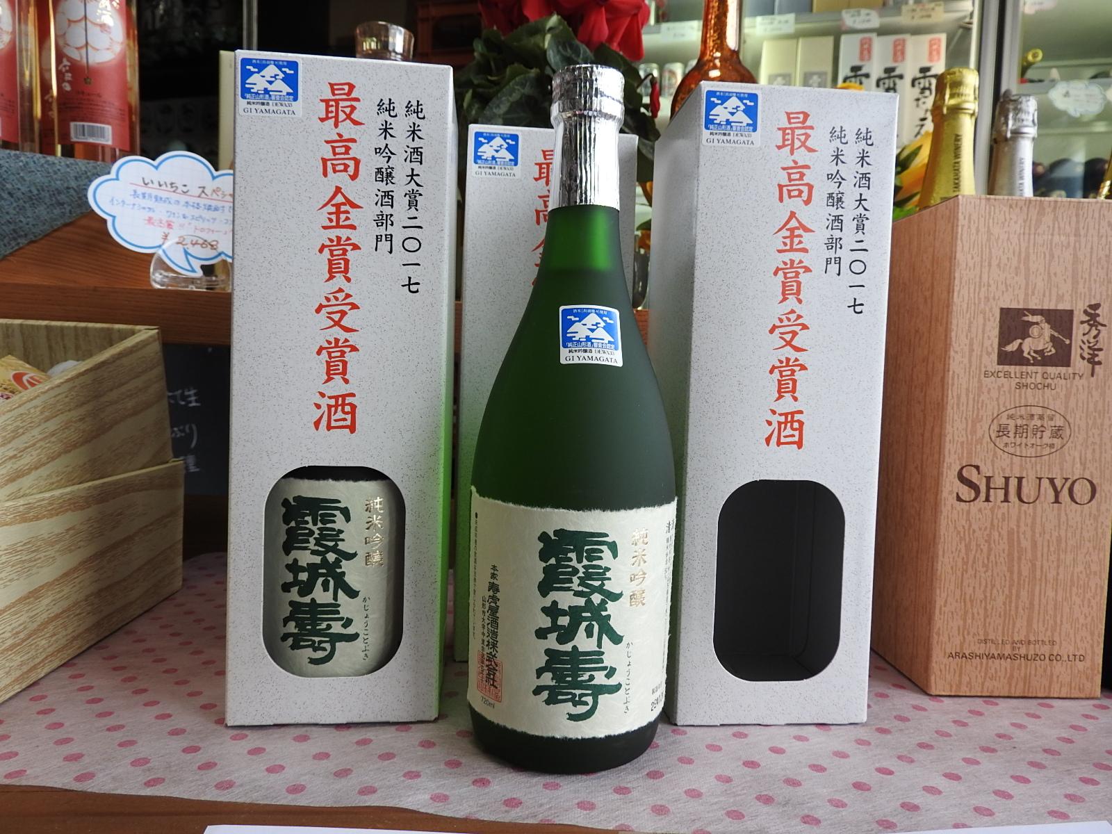 ◆最高金賞受賞酒 霞城寿 j純米吟醸 出羽燦々◆入荷しました:画像