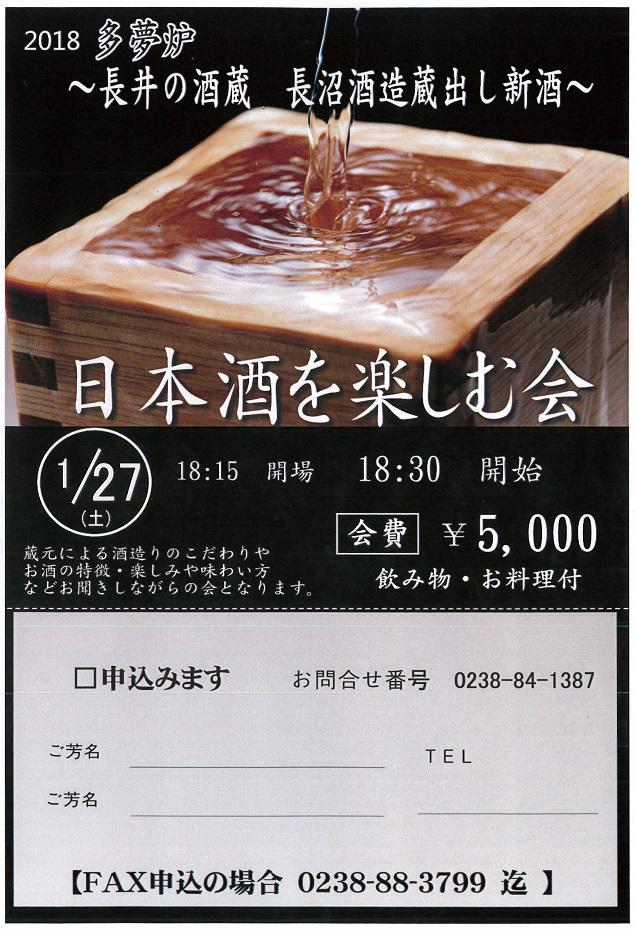 日本酒を楽しむ会/はぎ苑多夢炉:画像