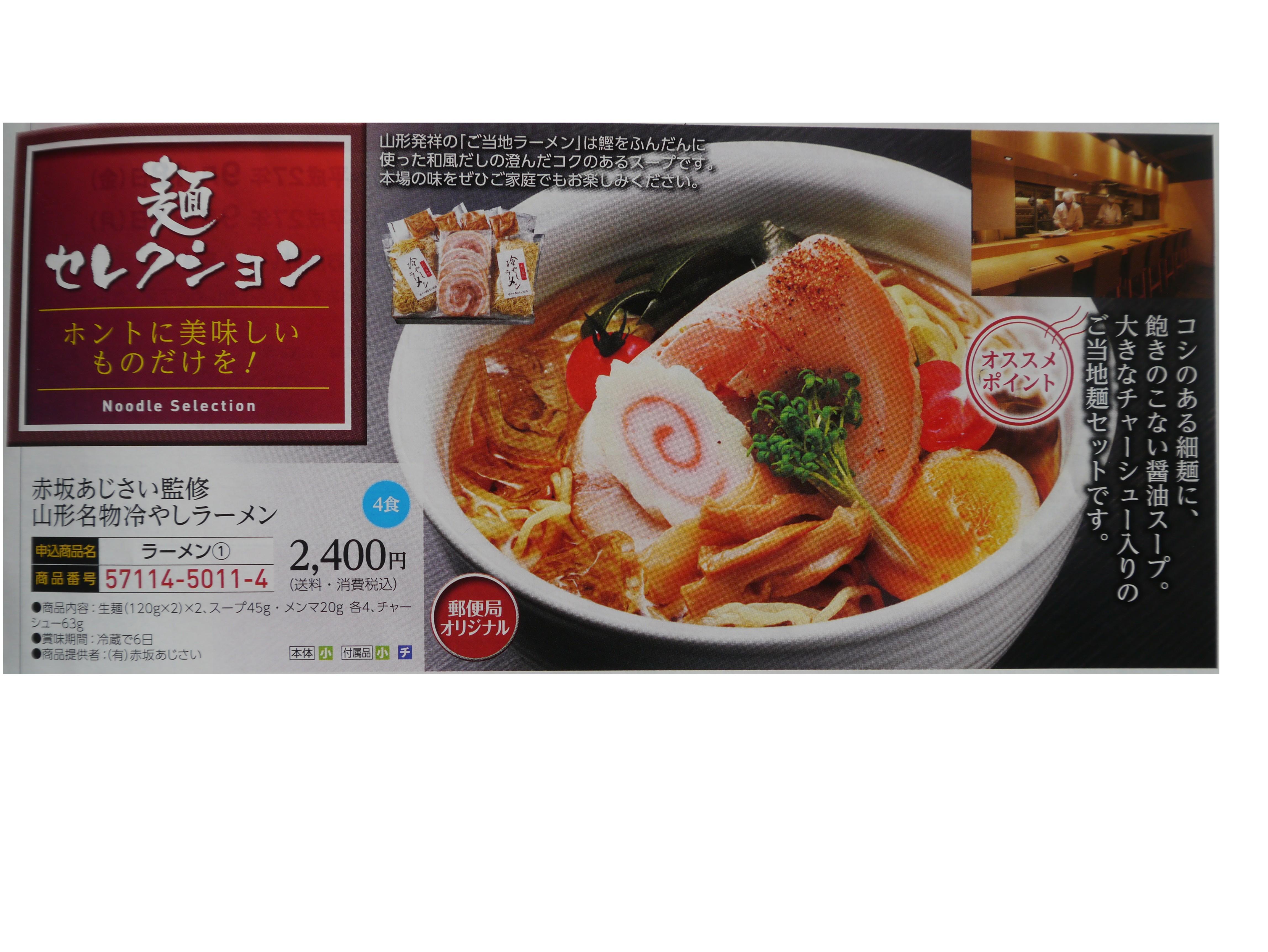 郵便局「夏のカレー&麺」カタログ掲載:画像