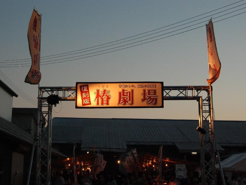 椿劇場2013!!:画像