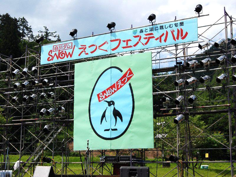 第24回 白川ダム SNOWえっぐ フェスティバル!:画像