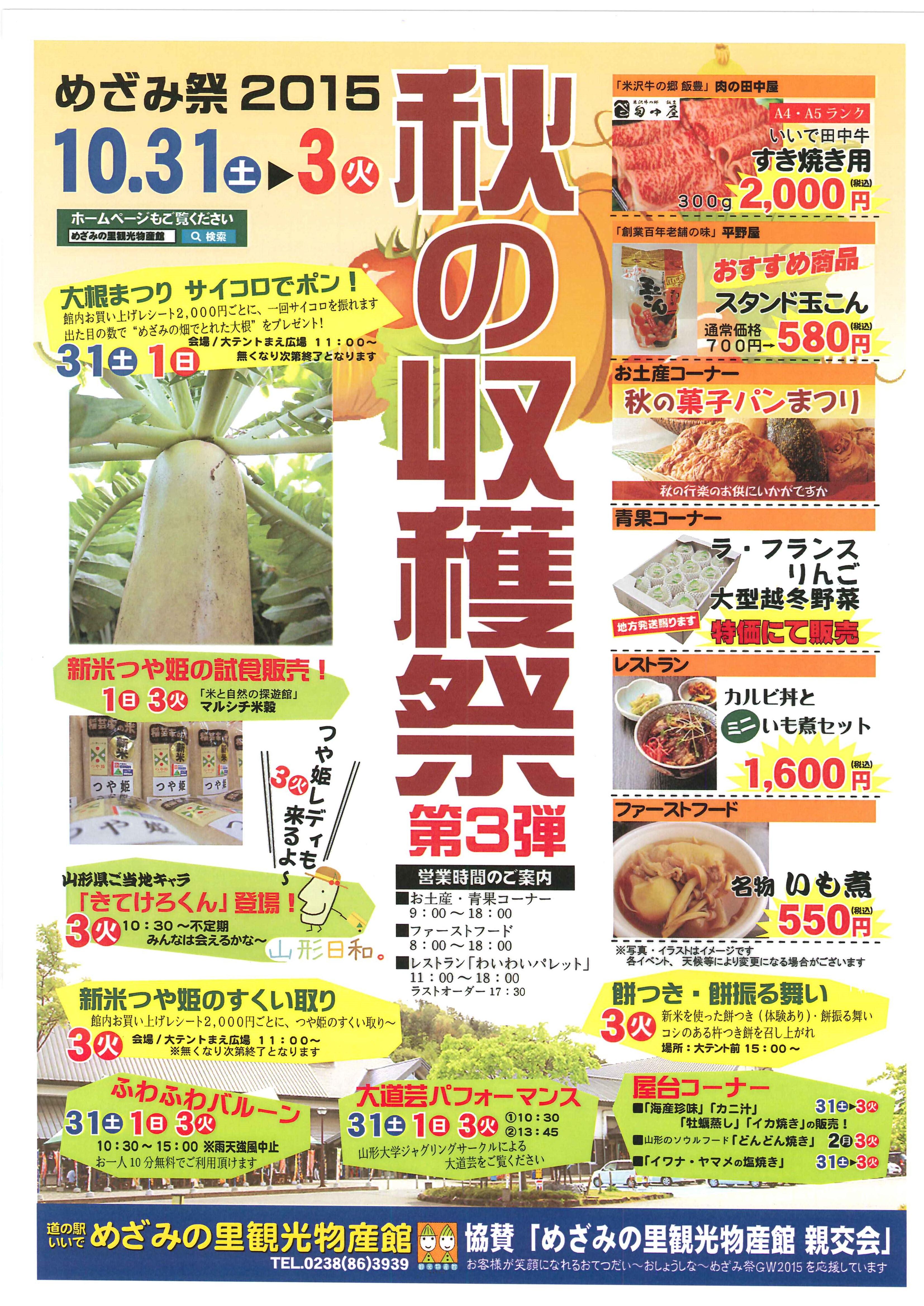 めざみの里観光物産館 収穫祭 第3弾開催!:画像