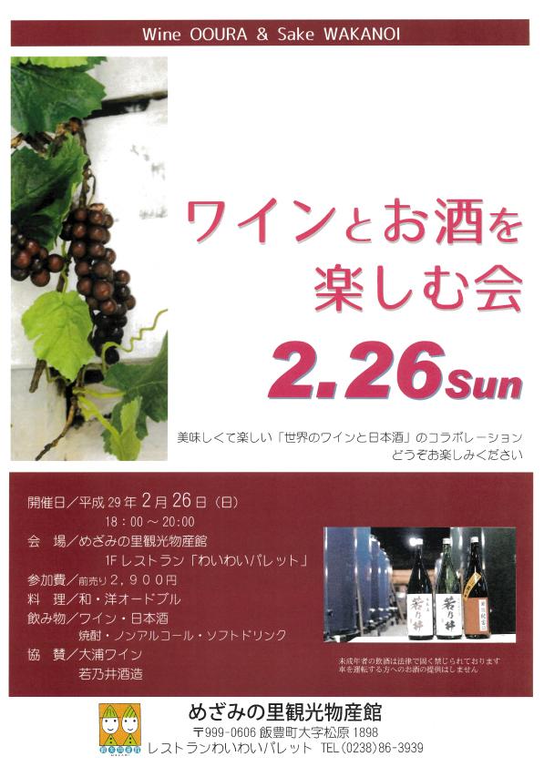 ワインとお酒を楽しむ会!:画像