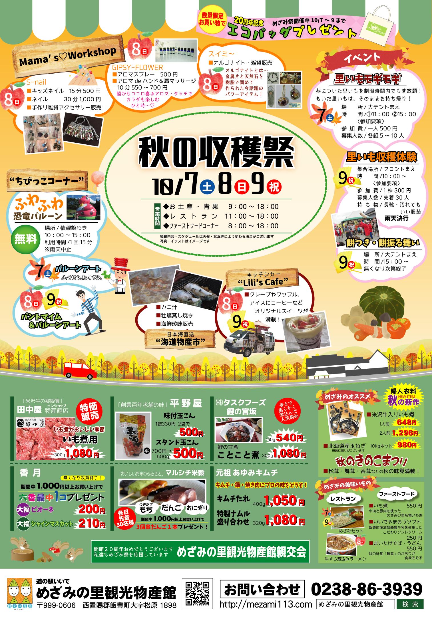 めざみ祭 10月は!:画像