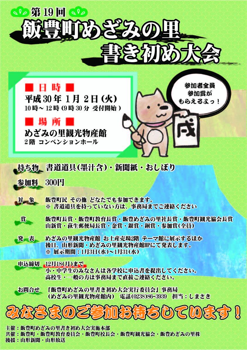 「第19回 飯豊町めざみの里書き初め大会」開催!:画像