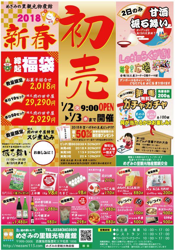 「めざみの里観光物産館 2018 新春初売!」:画像