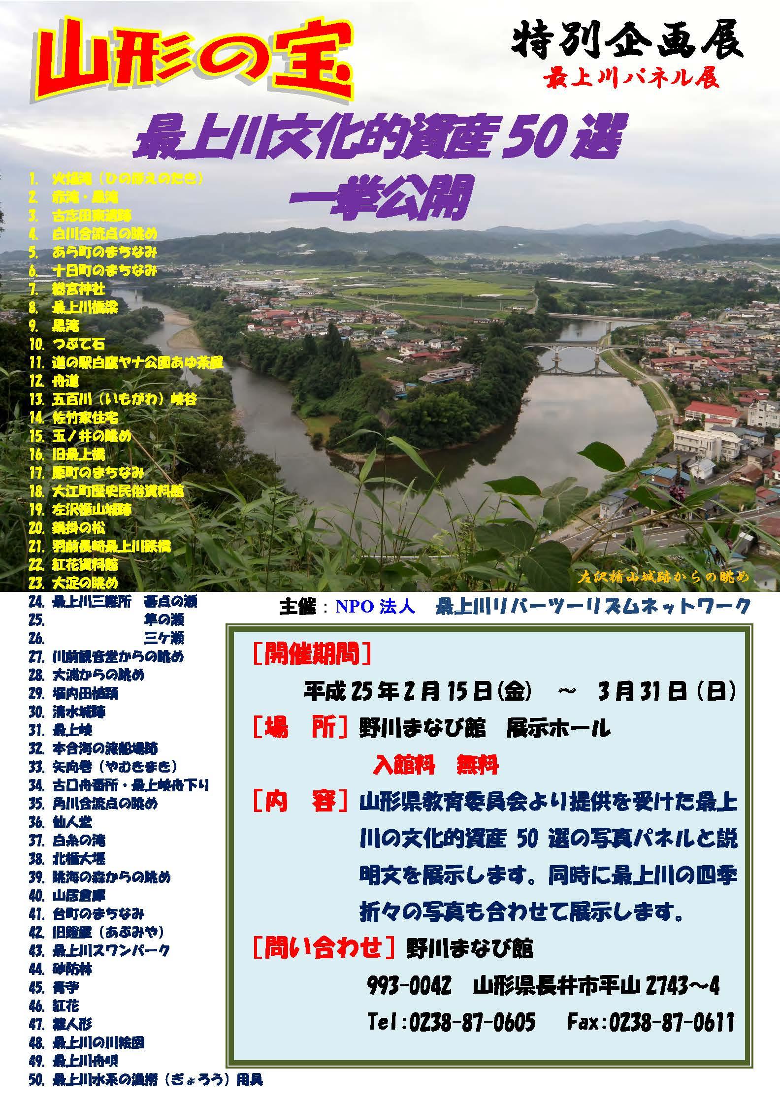 最上川の文化的資産50選のパネル展を開催しています:画像