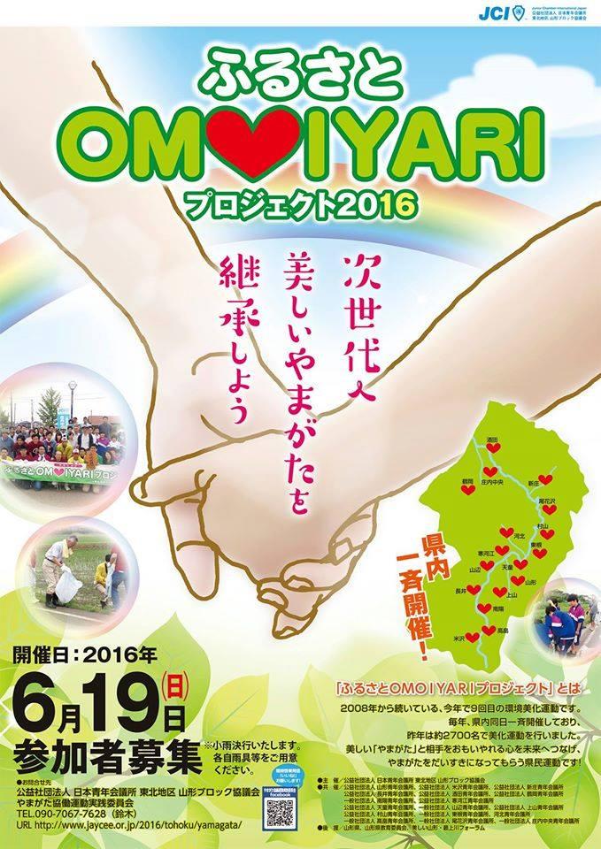 6/19(日) ながいOMOIYARIプロジェクト 参加者募集中!:画像