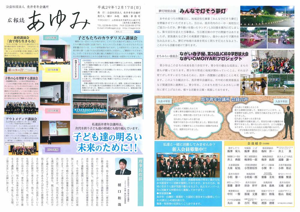 12/17(日) 新聞折込【広報誌「あゆみ」】 を発行しました!:画像
