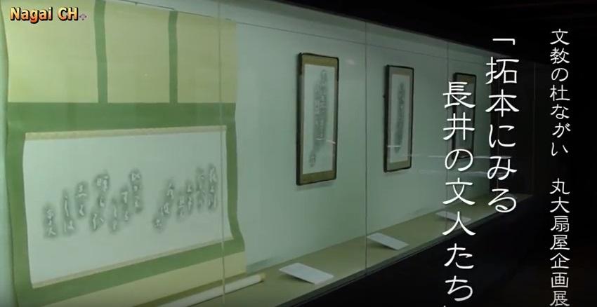丸大扇屋企画展「拓本にみる長井の文人たち」(H28.4.1〜4.24) :画像