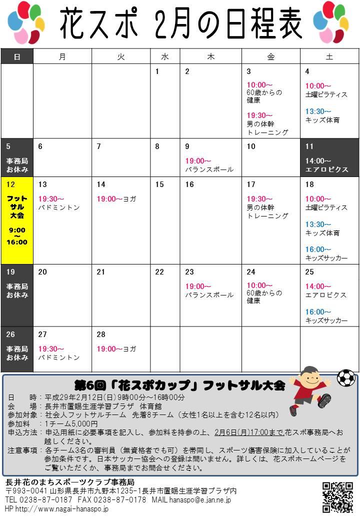 2月の日程表:画像