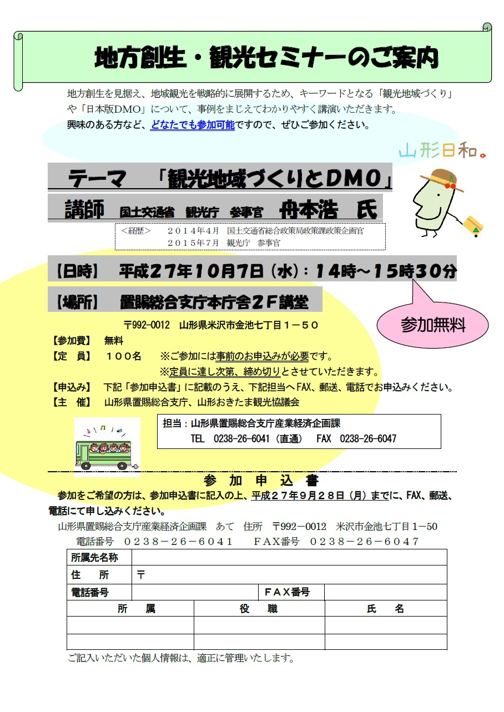 地方創生・観光セミナーの開催について【平成27年10月7日開催】:画像