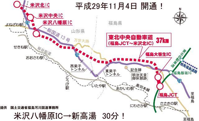 日本国と米国(米沢)の直結は、11月4日です。:画像