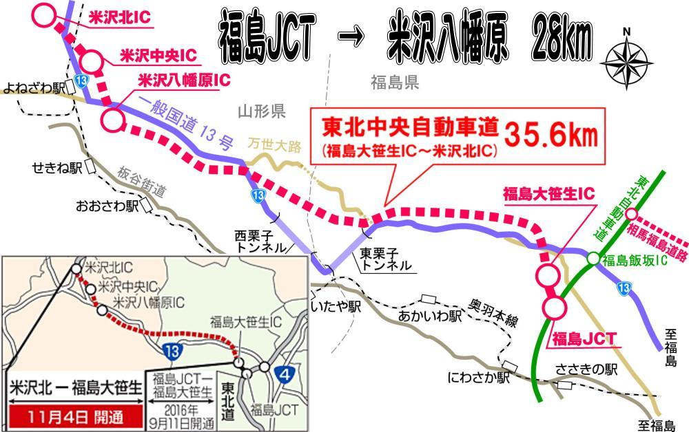11/4〜 東北道(福島JCT)→ 54分で、新高湯温泉到着♪ 中身は濃いけど(笑):画像