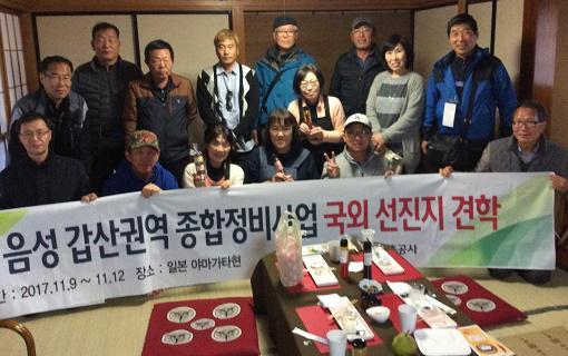 Sankurambo farmhouse of Korea for inspection! : Image