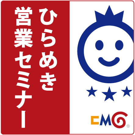 CMG|ひらめき営業セミナー in 仙台:画像