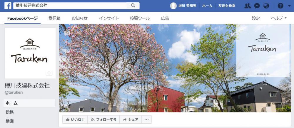 Facebookアップロードで、新春のご挨拶:画像