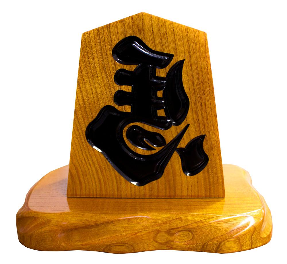 飾り駒5寸 「左馬」5,000円【約15cm】 武内王将堂 作:画像