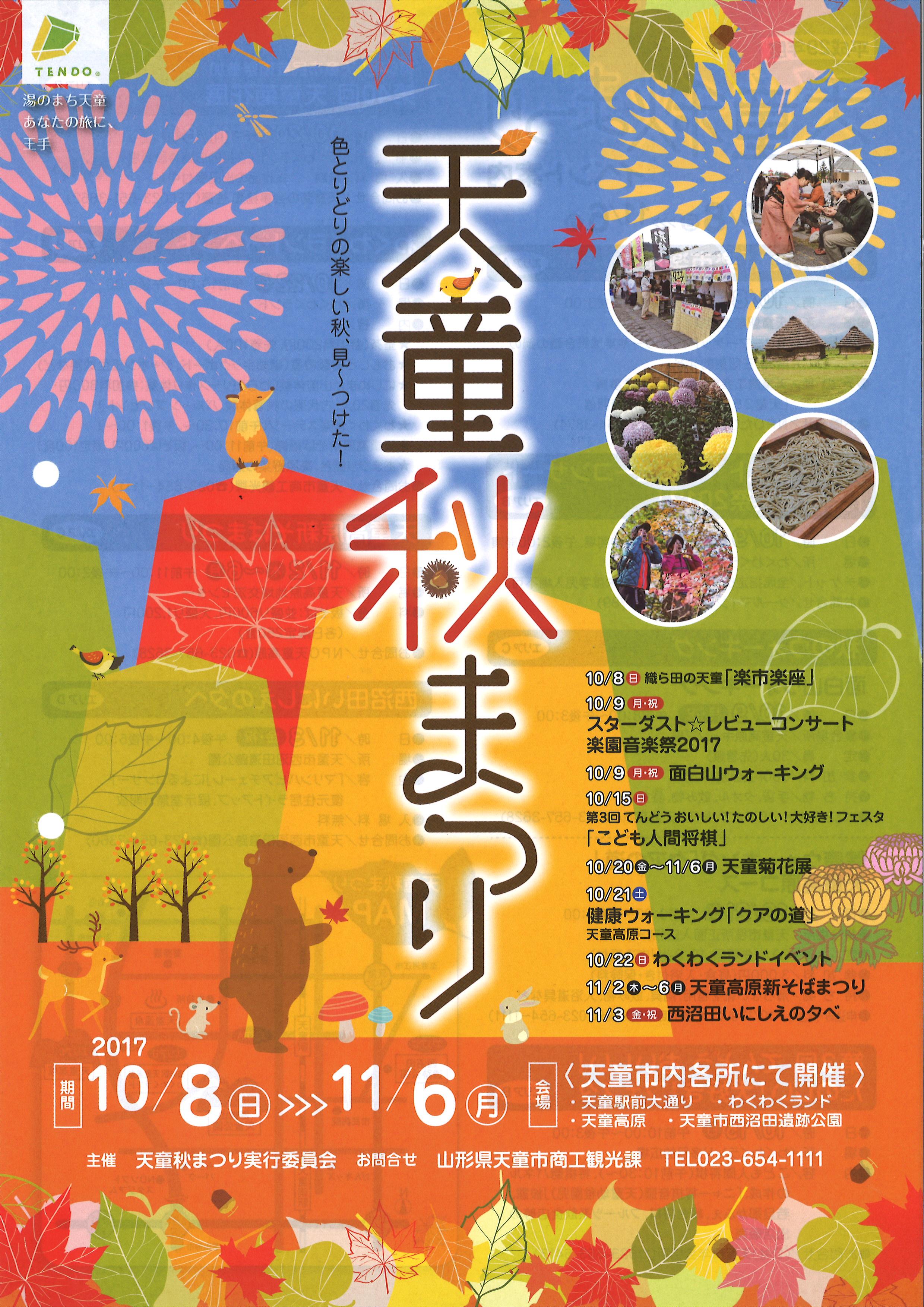 ☆2017 Tendo autumn festival ☆: Image