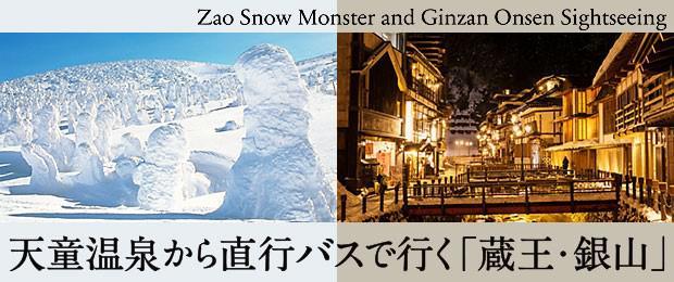 「蔵王の樹氷」「銀山温泉」へ直行バス運行します!:画像