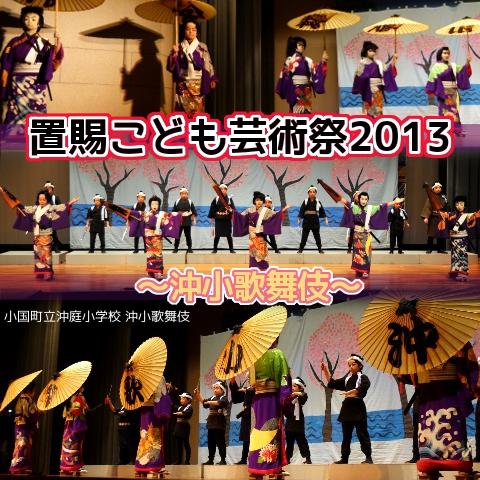 【ご報告】置賜こども芸術祭2013 沖小歌舞伎�【伝統芸能部門】:画像
