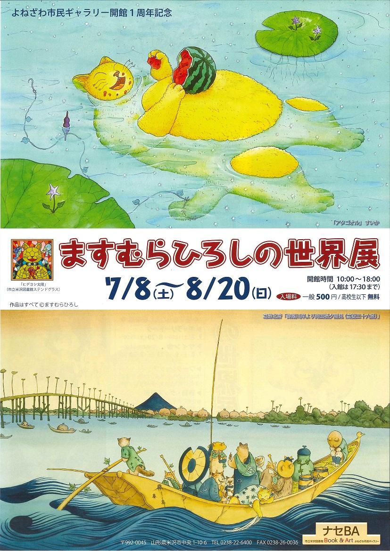 ますむらひろしの世界展開催!:画像