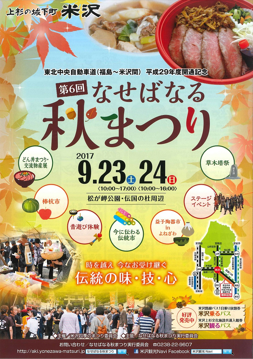 The sixth is held if you have a mind to do something, you can do it for autumn festival September 23, 24 days! Yonezawa don bowl Festival holding! : Image