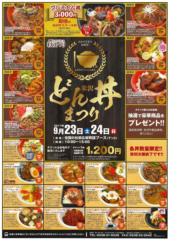 第10回米沢どん丼まつり!9月23,24日開催!:画像