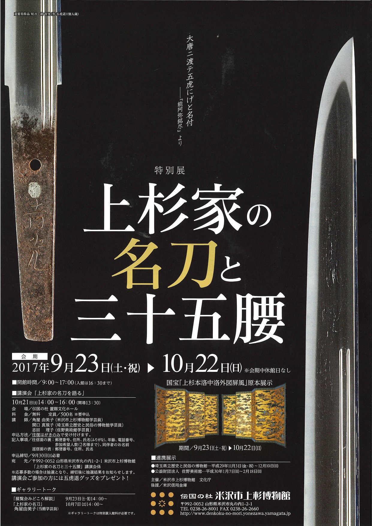 """Uesugi Museum temporary exhibition """"fine sword and 35 waist of person of Uesugi:"""" Image"""