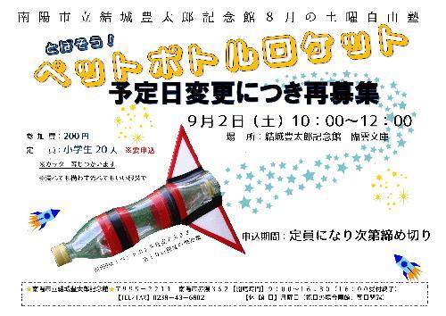 土曜自由塾「とばそう ペットボトルロケット」来週9月2日に延期:画像