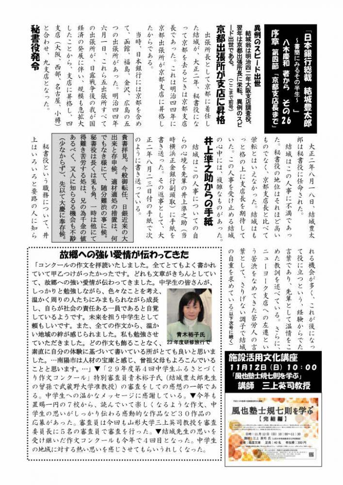 結城翁の曾孫 青木裕子氏が作文コンクールの審査員に 記念館だより177号の2:画像